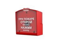 """Извещатель пожарный ручной радиоканальный """"RIPR1"""""""